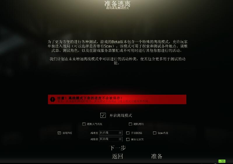 逃(tao)�x塔科夫�x�模式�D片3
