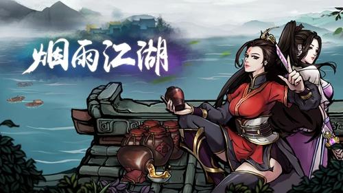 烟雨江湖杨玉郎图