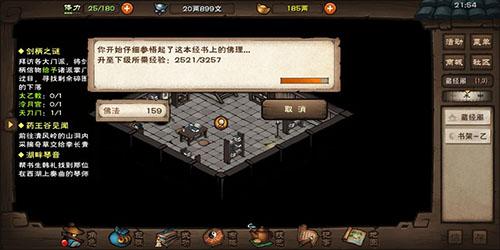 烟雨江湖刀法大全图