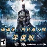 蝙蝠侠阿卡姆疯人院游戏图片