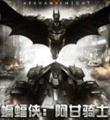 蝙蝠侠阿甘骑士图片