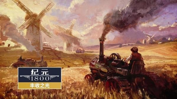 纪元1800游戏图片5
