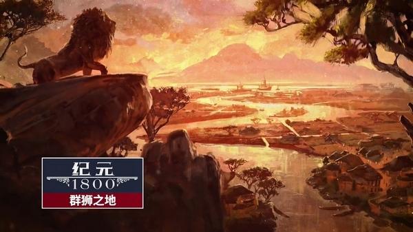 纪元1800游戏图片6
