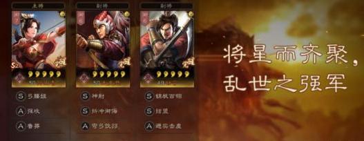 三国志战略版S3锦帆军吴弓阵容推荐
