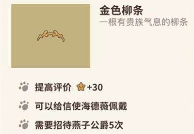 动物餐厅金色柳条图片