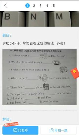 作业帮学生版图片4