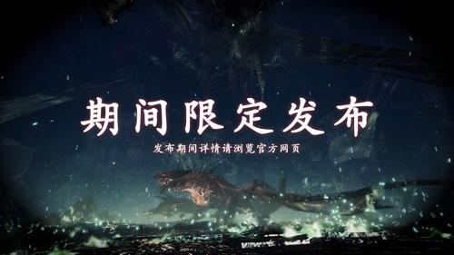 《怪物猎人世界冰原》视频截图5