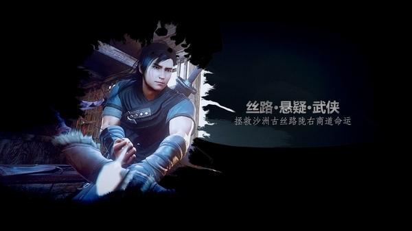 紫塞秋风游戏图片1