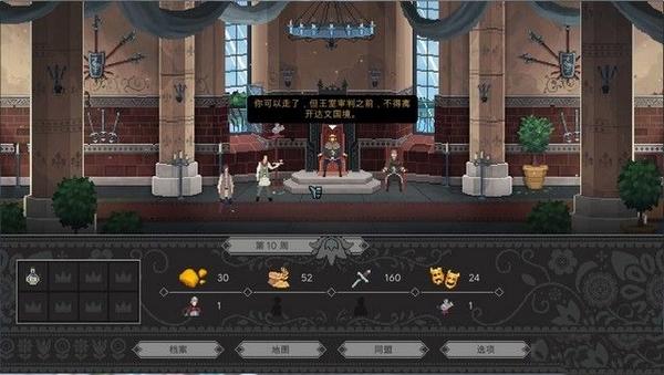 遵命陛下游戏图片1