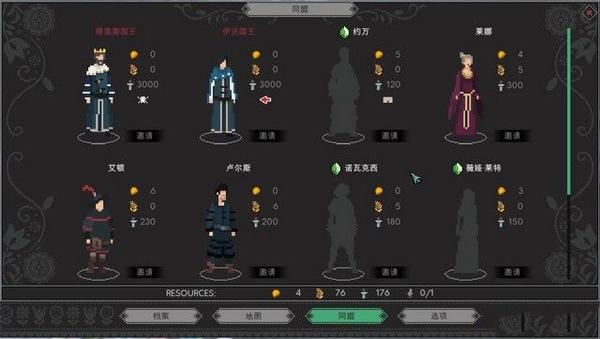 遵命陛下游戏图片4