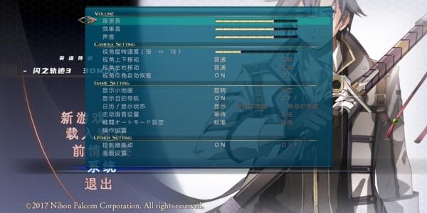 英雄传说:闪之轨迹3轩辕汉化补丁截图0