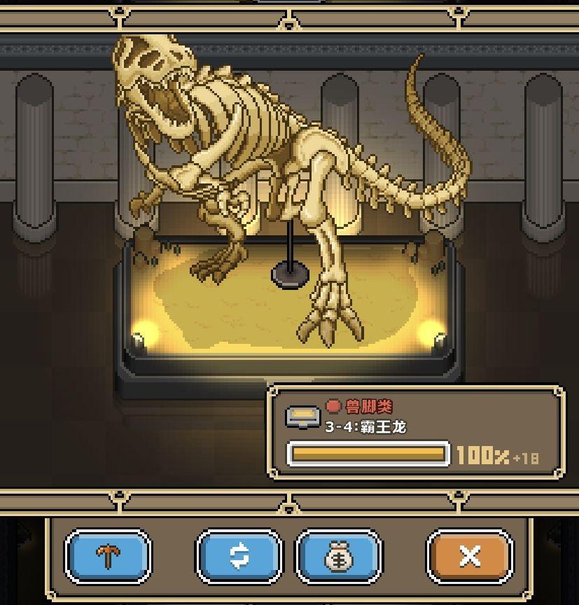 我的化石博物馆霸王龙