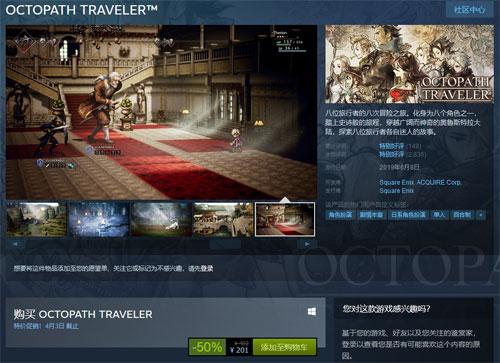 《八方旅人》Steam商店页