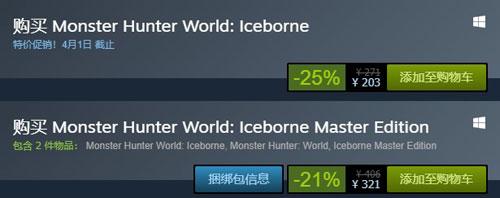 《怪物猎人世界:冰原》商店促销