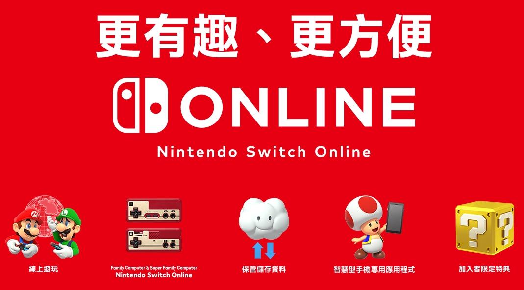 任天堂switchonline app