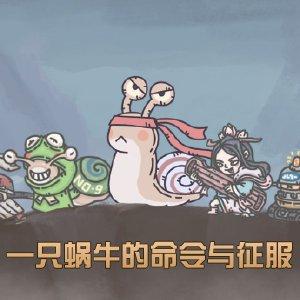 最强蜗牛图片
