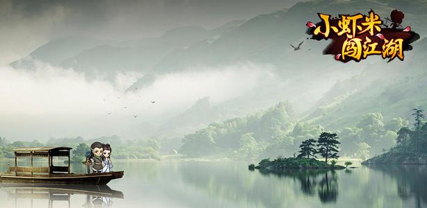 小虾米闯江湖图片