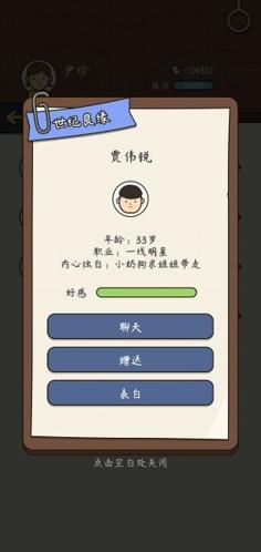 人生模拟器:中国式人生图