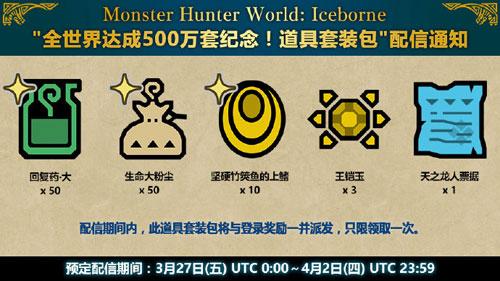 《怪物猎人世界:冰原》官博截图