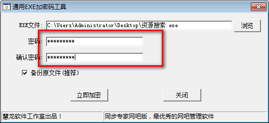 通用EXE加密码工具图
