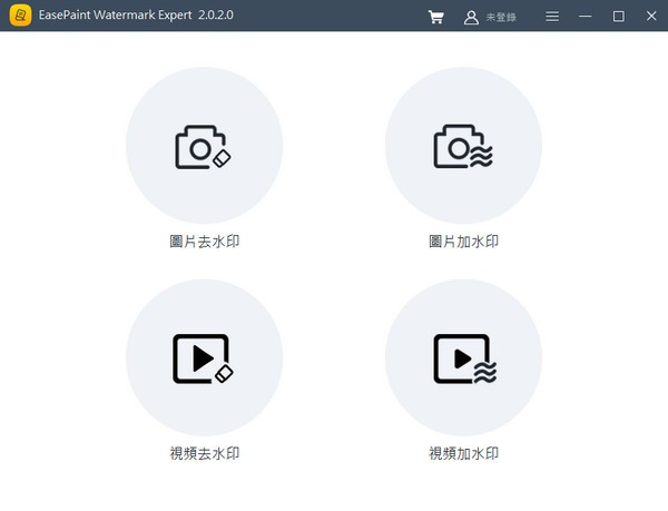 EasePaint Watermark Expert软件图片1