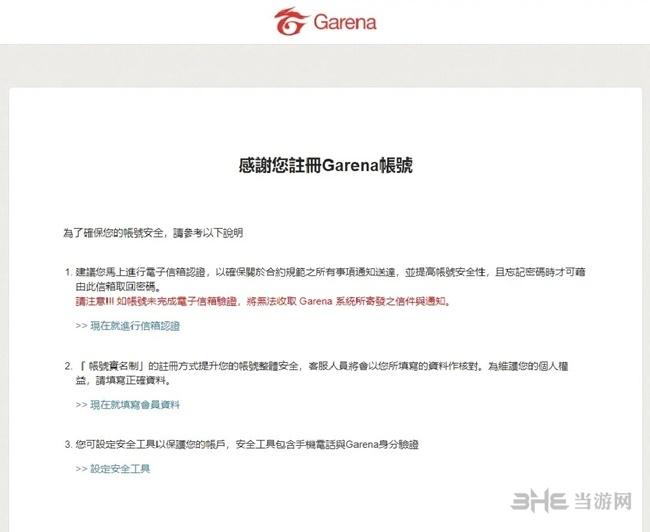 Garena账号注册教程图片3
