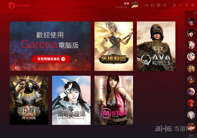 Garena游戏平台图片1