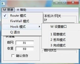 JNetCutter软件图片2
