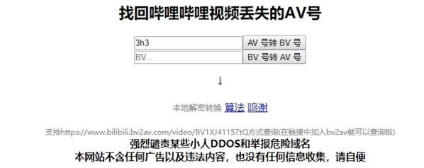 B站BV AV转换器图片