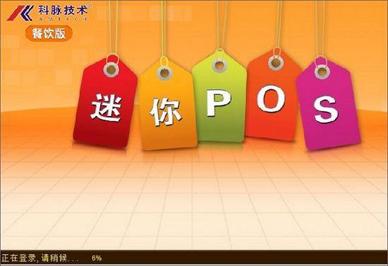 科脉餐饮POS管理软件图片