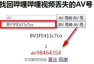B站BV AV转换器图片1
