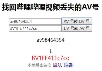 B站BV AV转换器图片2