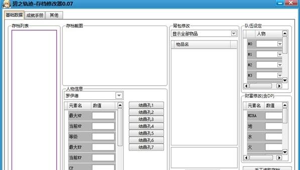 英雄传说碧之轨迹存档编辑器截图0