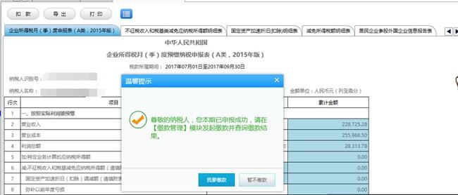 橘子财税服务平台报税图