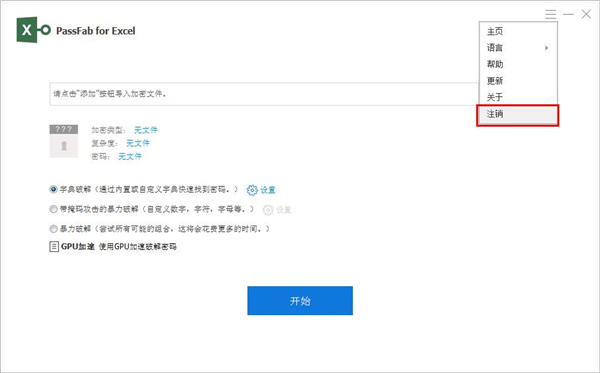 PassFab for Excel图片