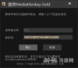 MediaMonkey破解教程图片3