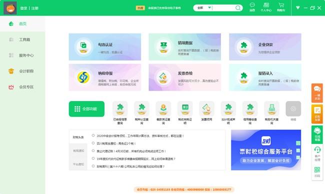 橘子财税服务平台图