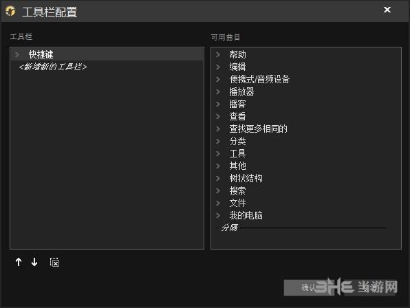 MediaMonkey中文版图片4