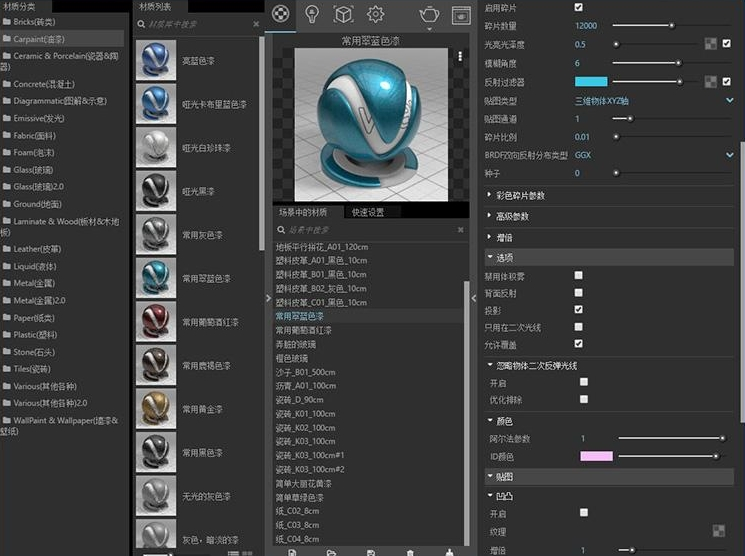 vray for sketchup 4.0图片1