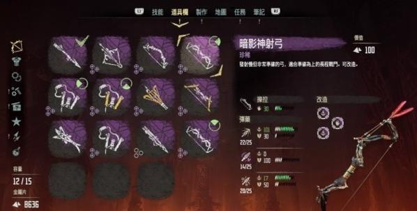 地平�黎明�r分推�]武器�D片1