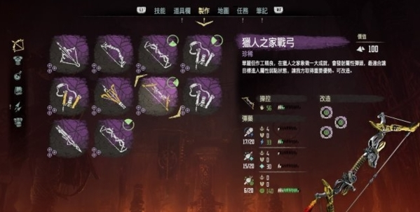 地平线黎明时分推荐武器图片4