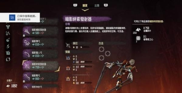 地平线黎明时分推荐武器图片5