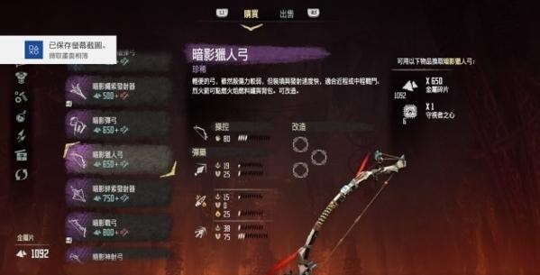 地平线黎明时分推荐武器图片6
