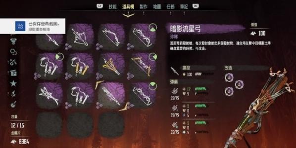地平�黎明�r分推�]武器�D片9
