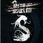 影子武士2游戏图片