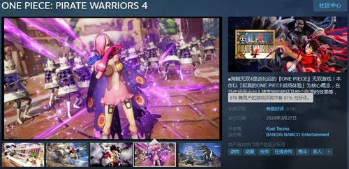《海贼无双4》Steam商店页面