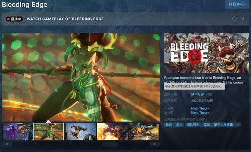 《嗜血边缘》Steam商店页面