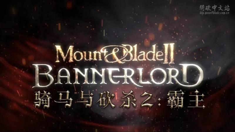《骑马与砍杀2:霸主》正式确认首发包含中文