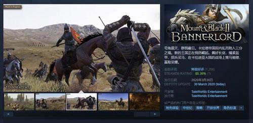 《骑马与砍杀2》Steam页面