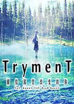 TrymenT �D献给渴望改变的你�D